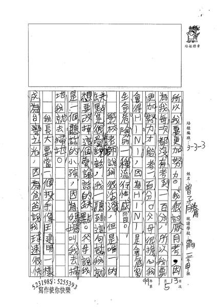 98W3305曾子騰 (2).jpg