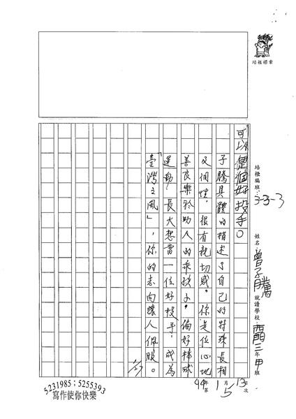 98W3305曾子騰 (3).jpg