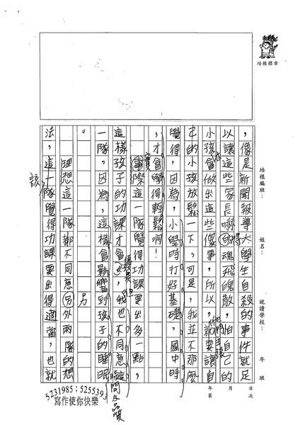 98W5306林祐婕 (2).jpg