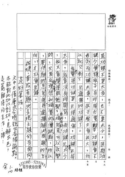 98W5306林祐婕 (3).jpg