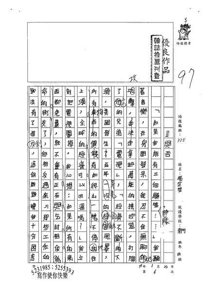 98W5306楊笠笙 (1).jpg
