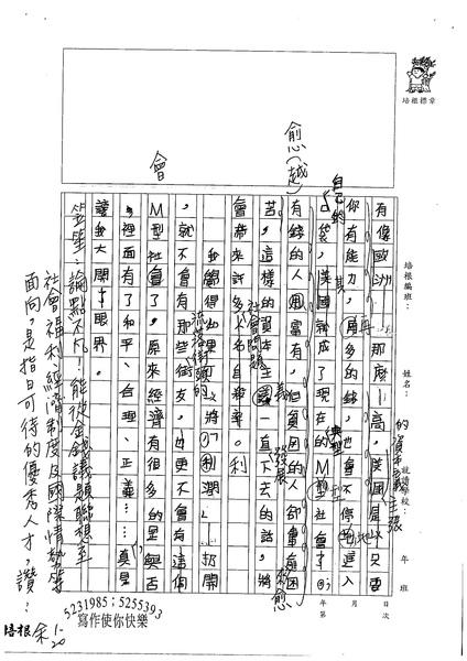 98W5306楊笠笙 (3).jpg