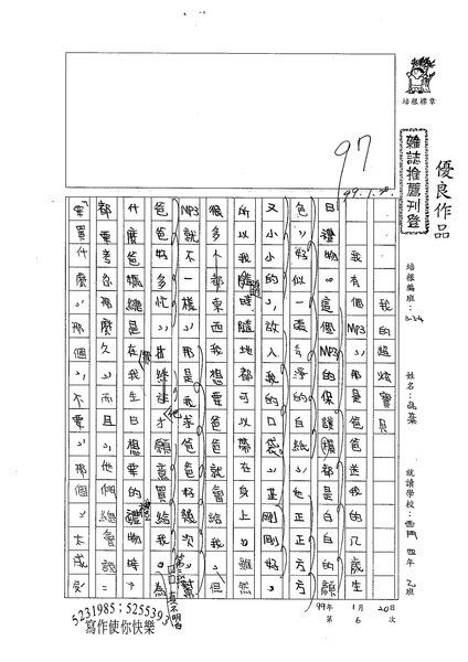 98W4306傅品棻 (1).jpg