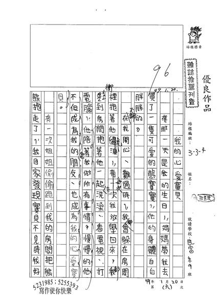 98W4306鄒鈺玫 (1).jpg