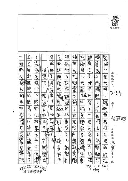 98W4306鄒鈺玫 (2).jpg
