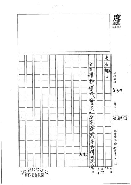 98W4306鄒鈺玫 (3).jpg