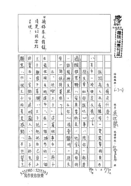 98WG306張世融 (1).jpg
