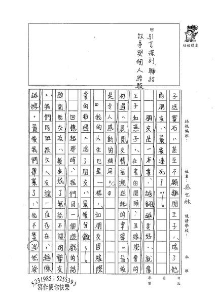 98WG306張世融 (2).jpg