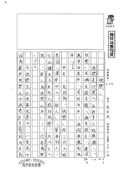 98WG306葉聖祺 (1).jpg