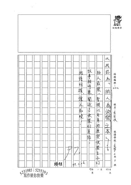 98WG306葉聖祺 (3).jpg