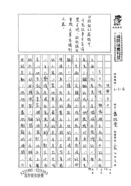 98WG306蕭語萱 (1).jpg