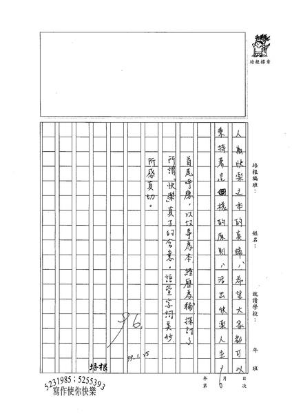 98WG306蕭語萱 (3).jpg