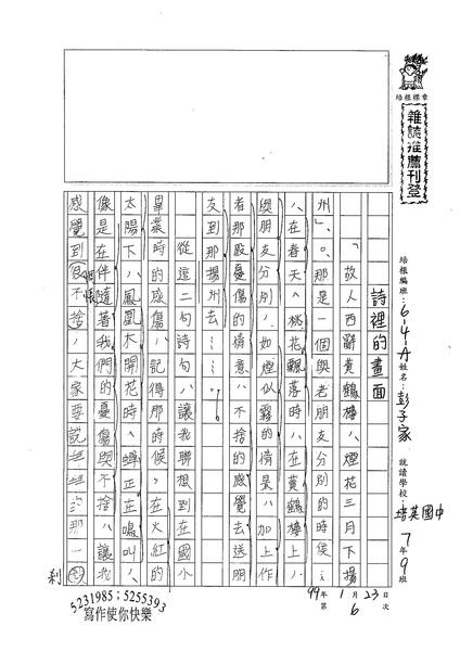 98WA306彭子家 (1).jpg