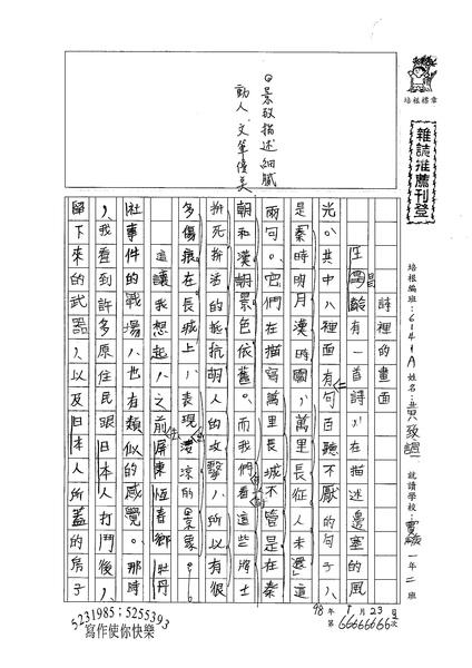 98WA306黃致諠 (1).jpg