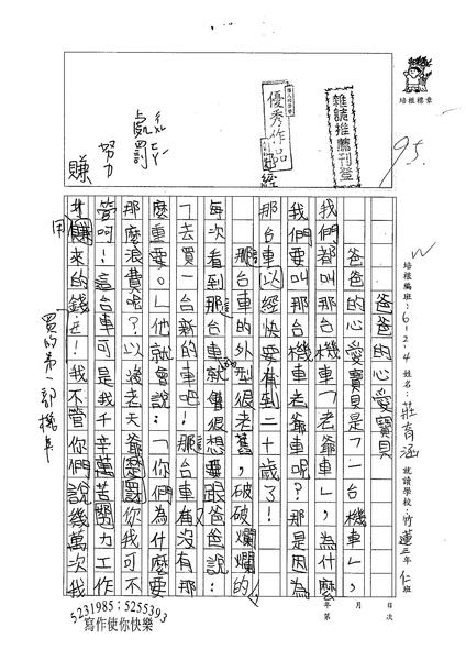 98W4306莊育涵 (1).jpg
