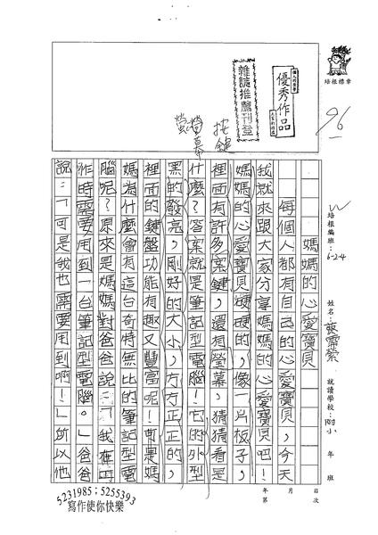 98W4306蔡霈縈 (1).jpg