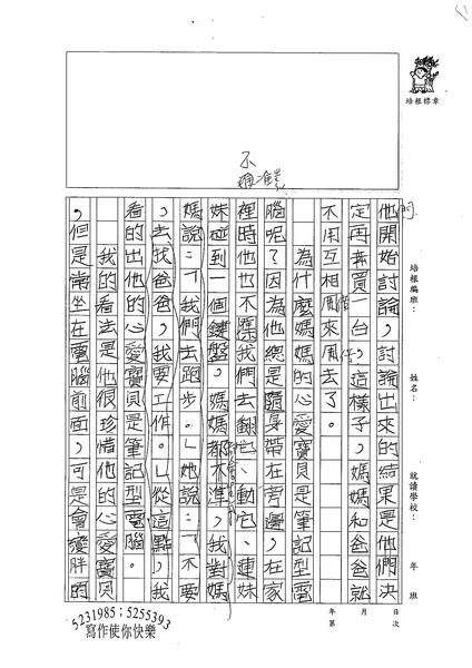 98W4306蔡霈縈 (2).jpg