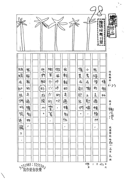 98W3306謝沄澐 (1).jpg