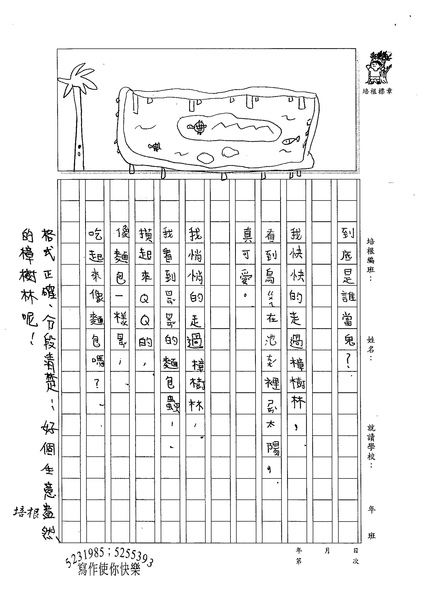98W3306謝沄澐 (2).jpg