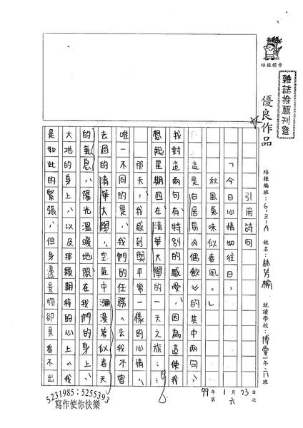 98WA306林芳榆 (1).jpg