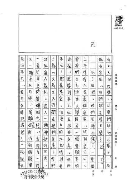 98WA306林芳榆 (2).jpg
