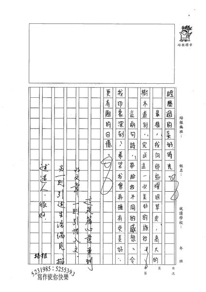 98WA306林芳榆 (3).jpg