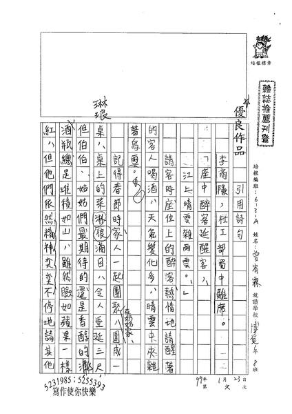 98WA306曾宥霖 (1).jpg