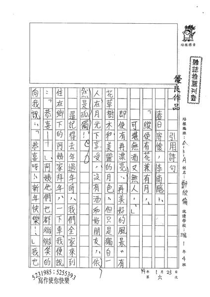 98WA306鄭欣倫 (1).jpg