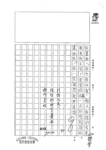 98WA306鄭欣倫 (3).jpg