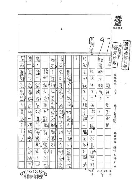 99W3309郭柔廷 (1).jpg
