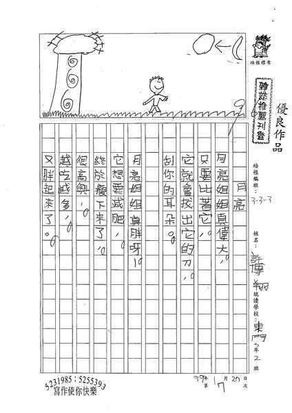 98W3307許博翔 (1).jpg