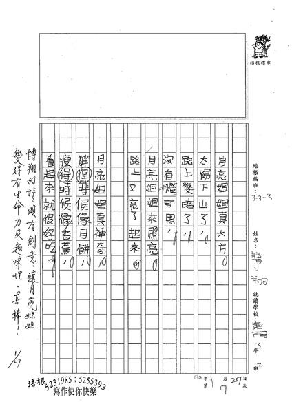 98W3307許博翔 (2).jpg
