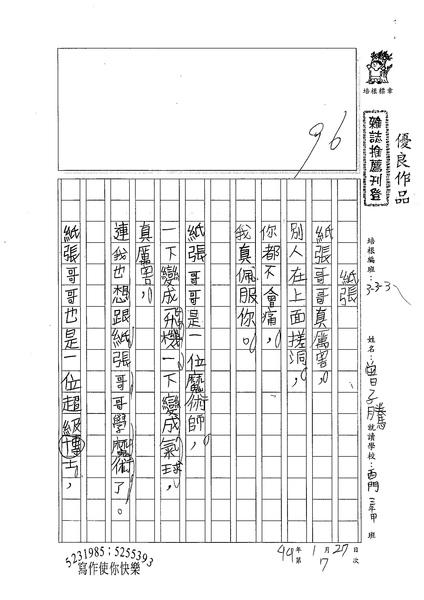 98W3307曾子騰 (1).jpg