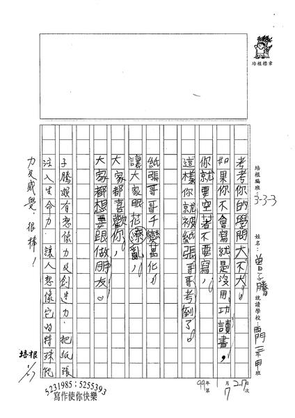 98W3307曾子騰 (2).jpg