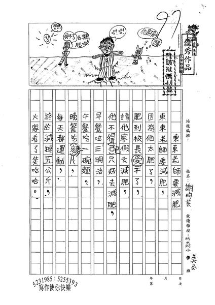 98W3306謝昀芸 (1).jpg