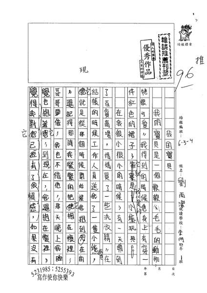 98W4306劉雨潔 (1).jpg
