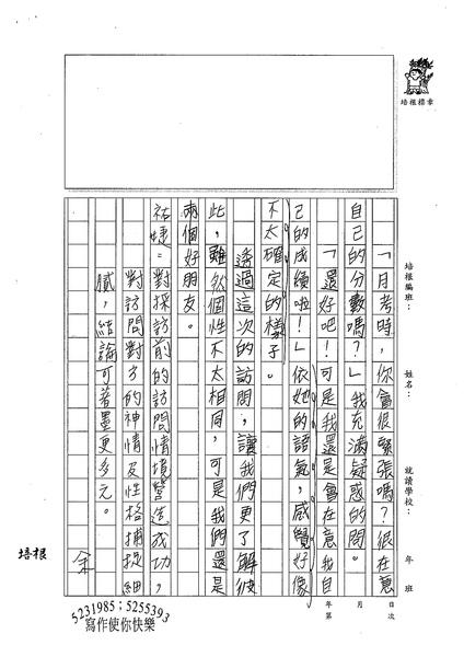 98W5307林祐婕 (3).jpg