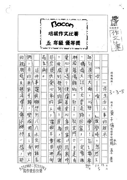 98W5305黃子倫 (1).jpg
