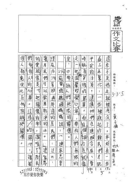 98W5305黃子倫 (2).jpg