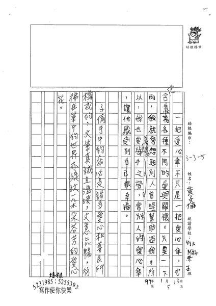 98W5305黃子倫 (3).jpg