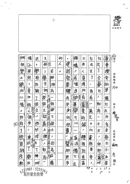 98W5305楊笠笙 (2).jpg