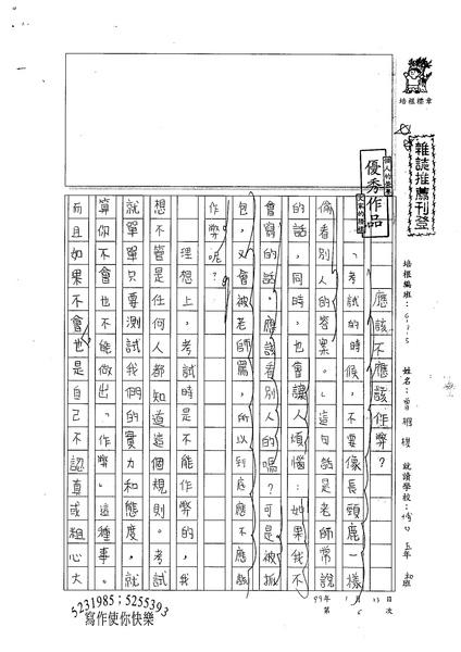 98W5306曾楓棋 (1).jpg