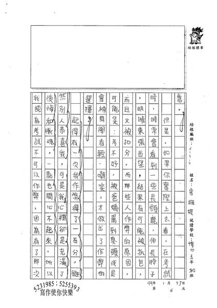 98W5306曾楓棋 (2).jpg