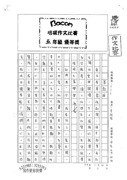 98W5305曾楓棋 (1).jpg