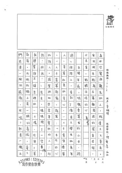 98W5305曾楓棋 (2).jpg