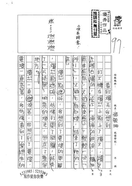98W6303張毓珊 (1).jpg