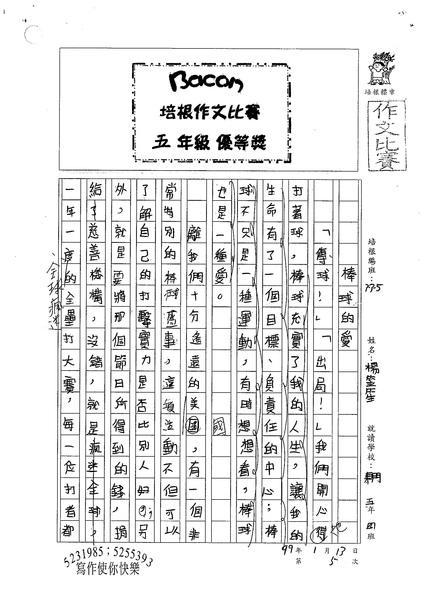 98W5305楊笠笙 (1).jpg