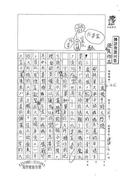 98WE306江欣平 (1).jpg