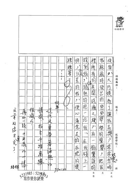 98WE306江欣平 (3).jpg