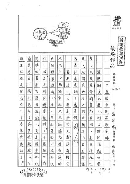 98WE306張若瑜 (1).jpg